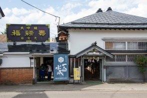 200 Year Old Sake Brewery
