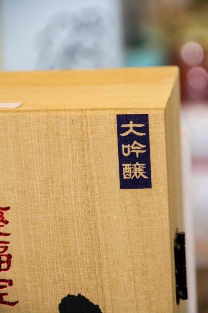 Sake Symbol You Want - Daiginjo